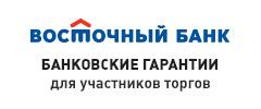 Восточный Банк. Банковские гарантии